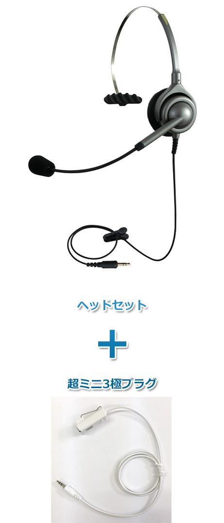 エンタープライズ製(日本製) ヘッドセット【特定PHS電話機用 2.5mm 3極ピンプラグ接続】(ヘッドセット「EN-M」と2.5mmピンコード「PH01」のセット商品 )