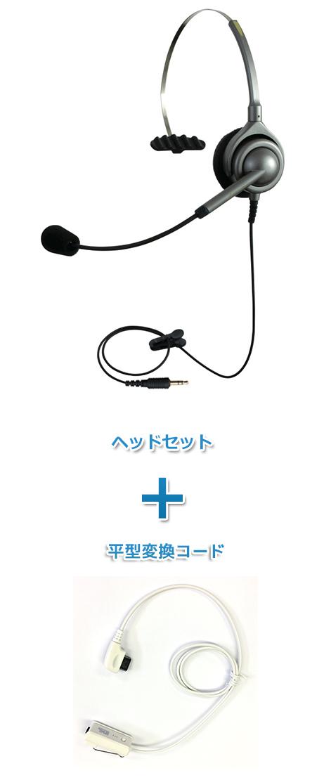 【送料無料】エンタープライズ製(日本製) ヘッドセット【特定PHS電話機用 平型端子接続】(ヘッドセット「EN-M」と平型コード「PH02」のセット商品 )