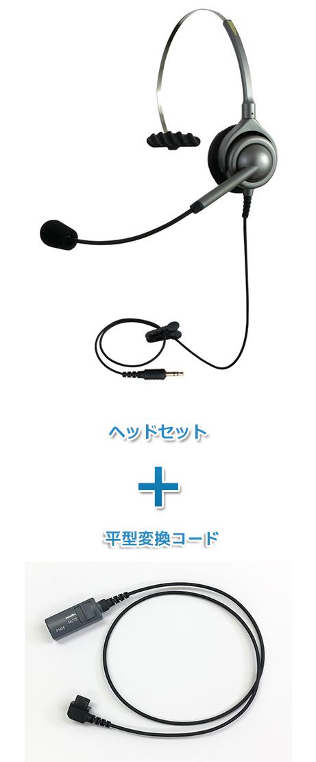 エンタープライズ製(日本製) ヘッドセット【PHS用 平型端子接続】(ヘッドセット「EN-M」と平型コード「PH04」のセット商品 ) ※ミュート付き