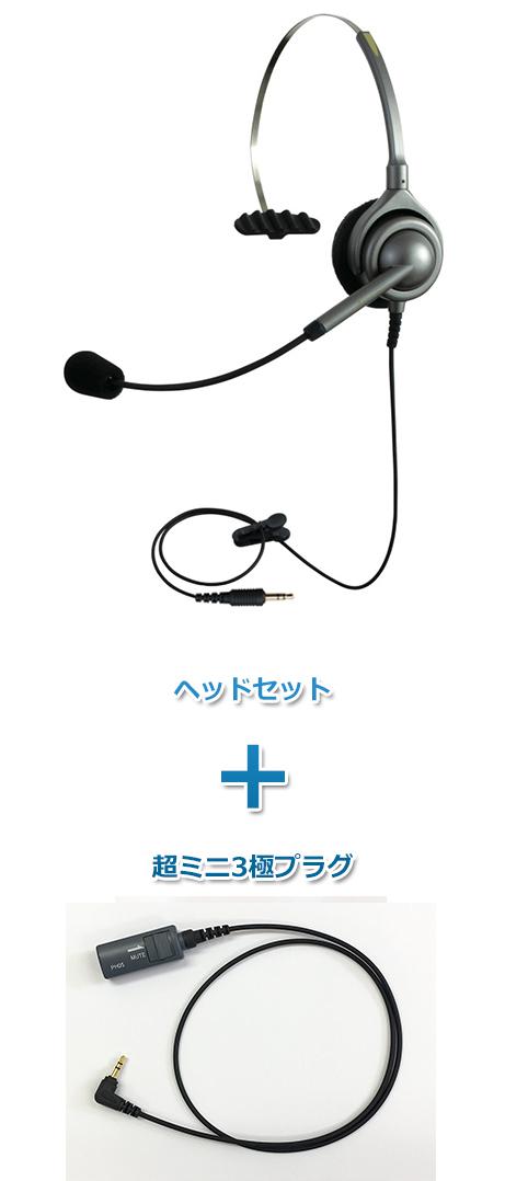 エンタープライズ製(日本製) ヘッドセット【PHS用 2.5mm 3極ピンプラグ接続】(ヘッドセット「EN-M」と2.5mmピンコード「PH05」のセット商品 ) ※ミュート付き