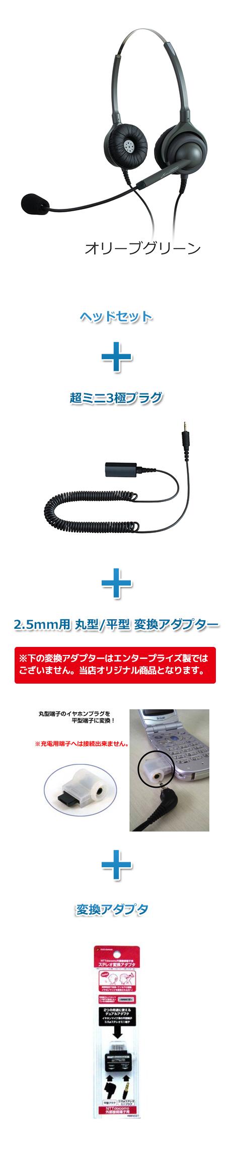 【送料無料】エンタープライズ製(日本製)ヘッドセット(外部接続端子接続 EN2-M・M20・VH-0201・RB8VC01)