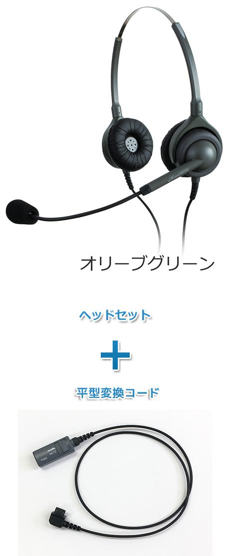 エンタープライズ製(日本製) 両耳タイプヘッドセット【PHS用 平型端子接続】(ヘッドセット「EN2-M」と平型コード「PH04」のセット商品 ) ※ミュート付き