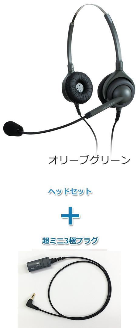 エンタープライズ製(日本製) 両耳タイプヘッドセット【PHS用 2.5mm 3極ピンプラグ接続】(ヘッドセット「EN2-M」と2.5mmピンコード「PH05」のセット商品 ) ※ミュート付き
