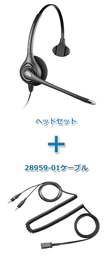 【送料無料】Plantronics(プラントロニクス) HW251N-28959-01 ヘッドセット(スープラプラスワイドバンド HW251N・PC接続ケーブル 28959-01)
