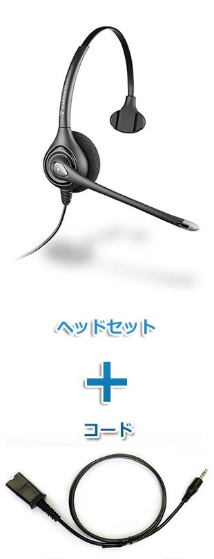 Plantronics(プラントロニクス)ヘッドセット(HW251N・40288-01 携帯電話・PHS接続 3.5mm 3極プラグケーブルセット)