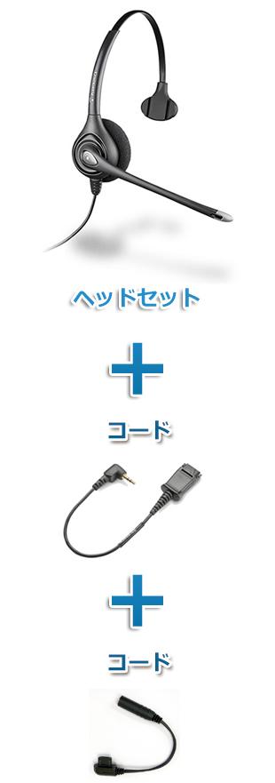 Plantronics(プラントロニクス)ヘッドセット【特定PHS電話機用 平型端子接続】(HW251N + 43038-01 + VH-0201FC 超ミニ3極プラグと平型端子変換セット)