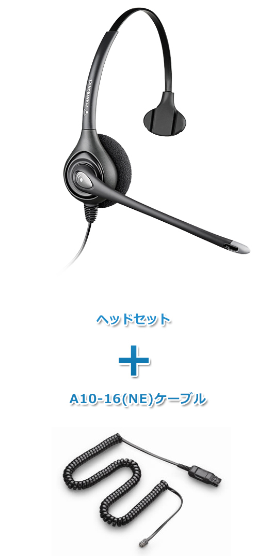 Plantronics(プラントロニクス) HW251N-A10-16(NE) ヘッドセット(特定電話機用 HW251N・A10-16ケーブルセット)