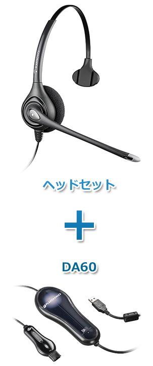 Plantronics(プラントロニクス)ヘッドセット(USB接続 HW251N・DA60 USBヘッドセットアダプター)