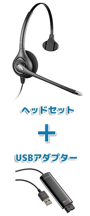 【送料無料】Plantronics(プラントロニクス)ヘッドセット(USB接続 HW251N・DA70 USBヘッドセットアダプター)