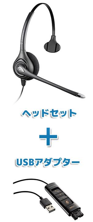 【送料無料】Plantronics(プラントロニクス)ヘッドセット(USB接続 HW251N・DA80 USBヘッドセットアダプター)
