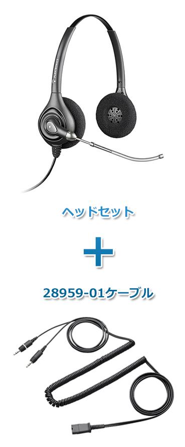 【送料無料】Plantronics(プラントロニクス) HW261-28959-01 ヘッドセット(スープラプラスワイドバンド HW261・PC接続ケーブル 28959-01)