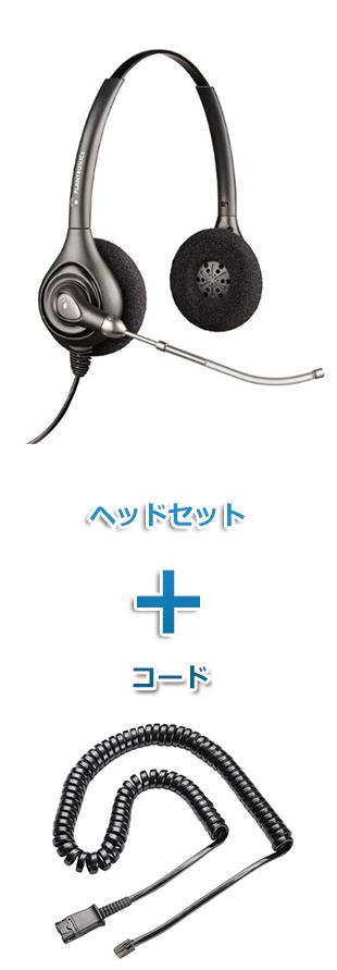 【送料無料】Plantronics(プラントロニクス)ヘッドセット(特定電話機用 HW261・38099-01 ポラリス反転ケーブルセット)