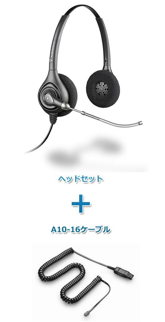 プラントロニクスヘッドセット(特定電話機用 HW261・A10-16ケーブルセット)
