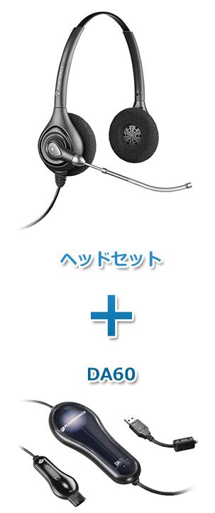 【送料無料】Plantronics(プラントロニクス)ヘッドセット(USB接続 HW261・DA60 USBヘッドセットアダプター)