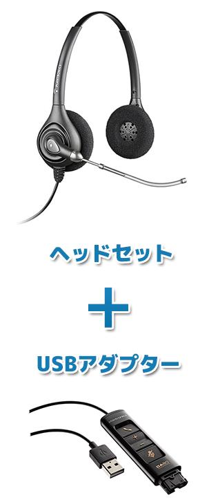 【送料無料】Plantronics(プラントロニクス)ヘッドセット(USB接続 HW261・DA80 USBヘッドセットアダプター)