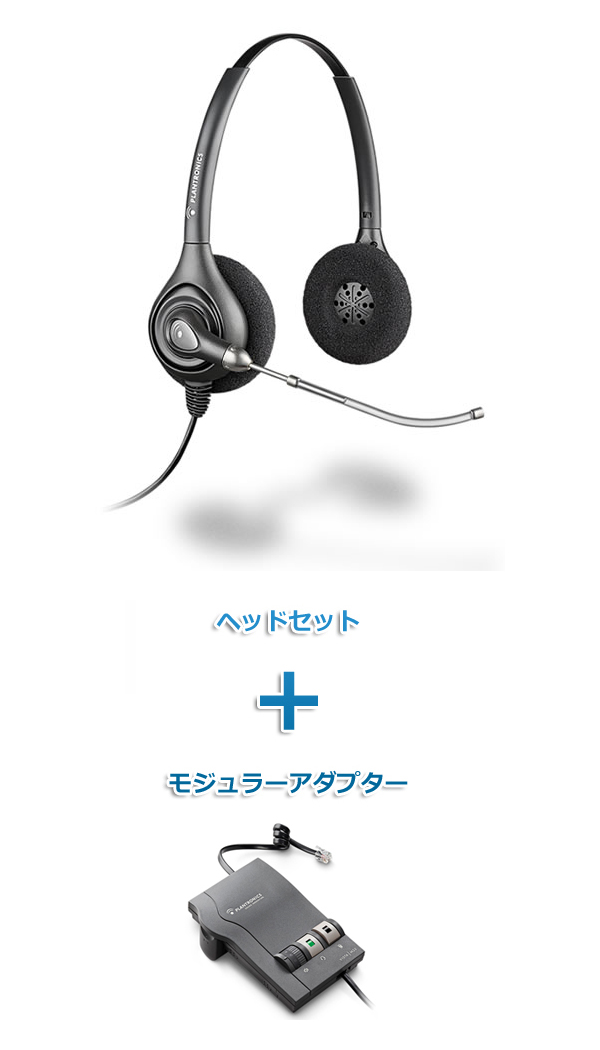 プラントロニクスヘッドセット(スープラプラス・ワイドバンド・モジュラーアダプター M22セット HW261-M22)