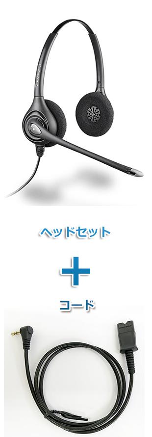 Plantronics(プラントロニクス)ヘッドセット(HW261N・63625-02 携帯電話・PHS接続 3.5mm 3極プラグケーブルセット)