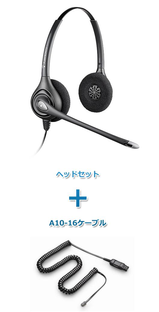 プラントロニクスヘッドセット(特定電話機用 HW261N・A10-16ケーブルセット)