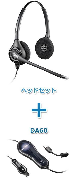 【送料無料】Plantronics(プラントロニクス)ヘッドセット(USB接続 HW261N・DA60 USBヘッドセットアダプター)