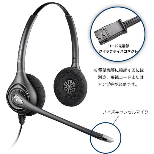 【送料無料】Plantronics(プラントロニクス) HW261N スープラプラス・ワイドバンド