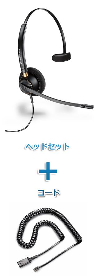Plantronics(プラントロニクス)ヘッドセット(特定電話機用 HW510・26716-01 QD/モジュラー 標準カールコードセット)