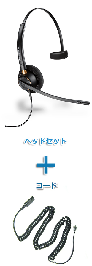 Plantronics(プラントロニクス)ヘッドセット(特定電話機用 HW510・27190-01 ポラリス用ケーブルセット)