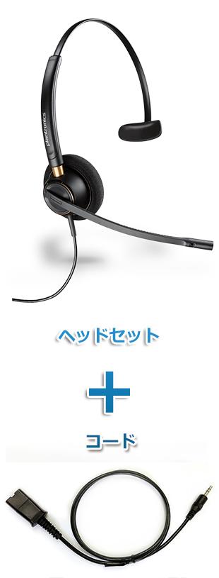 Plantronics(プラントロニクス)ヘッドセット(HW510・40288-01 携帯電話・PHS接続 3.5mm 3極プラグケーブルセット)