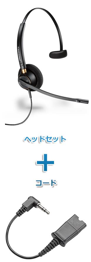 Plantronics(プラントロニクス)ヘッドセット(HW510・40845-01 携帯電話・PHS接続 3.5mm 3極プラグケーブルセット)
