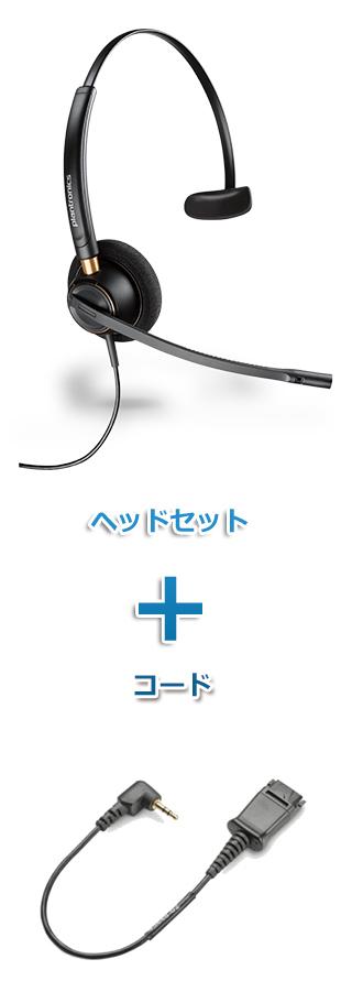 Plantronics(プラントロニクス)ヘッドセット(HW510・43038-01 携帯電話・PHS接続 φ2.5Lタイプ変換ケーブルセット)