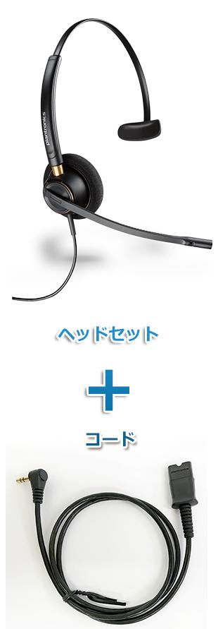 Plantronics(プラントロニクス)ヘッドセット(HW510・63625-02 携帯電話・PHS接続 3.5mm 3極プラグケーブルセット)