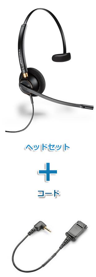 Plantronics(プラントロニクス)ヘッドセット(特定電話機用 HW510・65287-01 Cisco専用コード Cisco 7920、7921G、7925G専用コードセット)