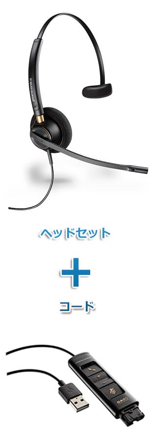 Plantronics(プラントロニクス)ヘッドセット(USB接続 HW510・DA80 USBヘッドセットアダプター)