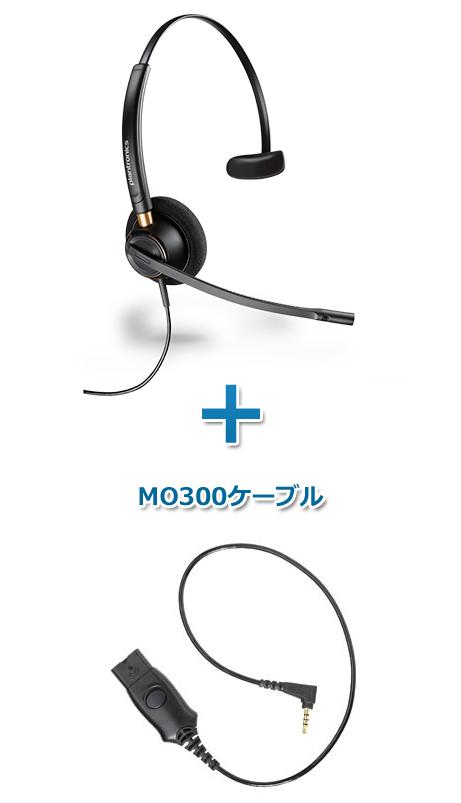 Plantronics(プラントロニクス)ヘッドセット(スマートフォン接続 HW510・MO300ケーブルセット)