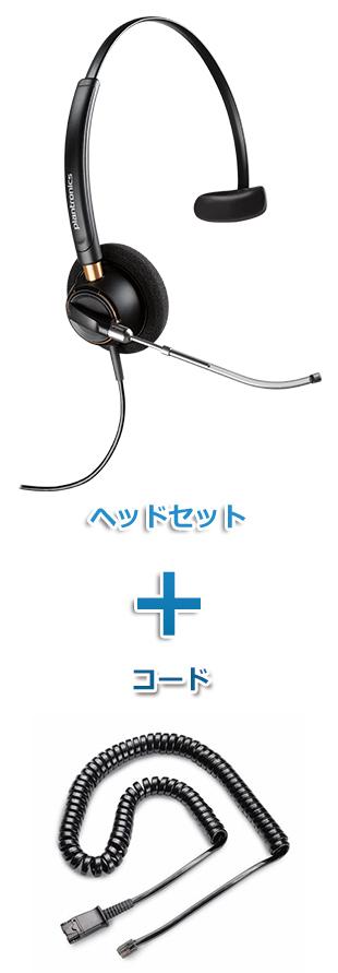 Plantronics(プラントロニクス)ヘッドセット(特定電話機用 HW510V・26716-01 QD/モジュラー 標準カールコードセット)
