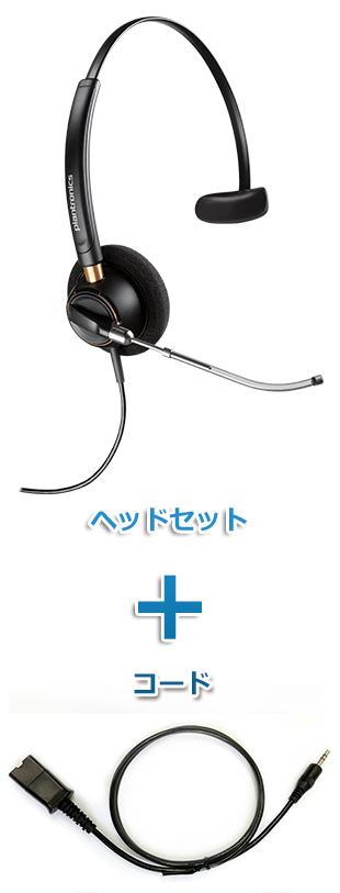 Plantronics(プラントロニクス)ヘッドセット(HW510V・40288-01 携帯電話・PHS接続 3.5mm 3極プラグケーブルセット)