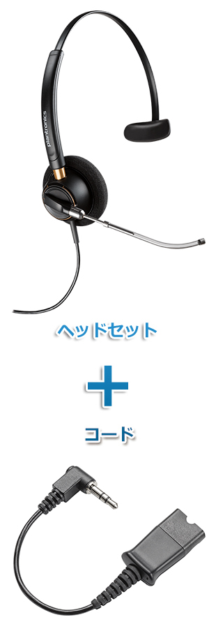 Plantronics(プラントロニクス)ヘッドセット(HW510V・40845-01 携帯電話・PHS接続 3.5mm 3極プラグケーブルセット)