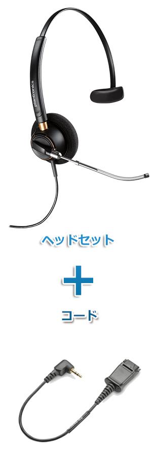 Plantronics(プラントロニクス)ヘッドセット(HW510V・43038-01 携帯電話・PHS接続 φ2.5Lタイプ変換ケーブルセット)