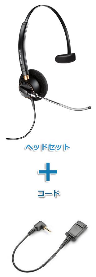 Plantronics(プラントロニクス)ヘッドセット(特定電話機用 HW510V・65287-01 Cisco専用コード Cisco 7920、7921G、7925G専用コードセット)