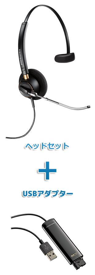 Plantronics(プラントロニクス)ヘッドセット(USB接続 HW510V・DA70 USBヘッドセットアダプター)
