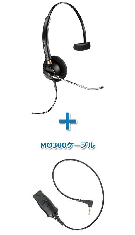 【送料無料】Plantronics(プラントロニクス)ヘッドセット(スマートフォン接続 HW510V・MO300ケーブルセット)