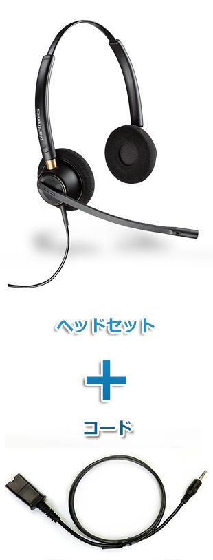 Plantronics(プラントロニクス)ヘッドセット(HW520・40288-01 携帯電話・PHS接続 3.5mm 3極プラグケーブルセット)