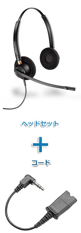 Plantronics(プラントロニクス)ヘッドセット(HW520・40845-01 携帯電話・PHS接続 3.5mm 3極プラグケーブルセット)