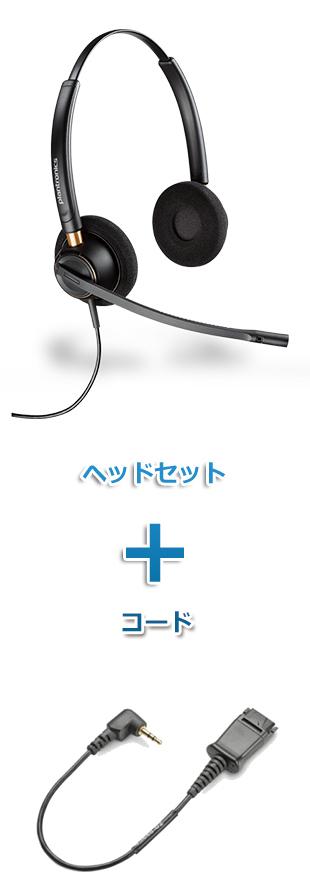Plantronics(プラントロニクス)ヘッドセット(HW520・43038-01 携帯電話・PHS接続 φ2.5Lタイプ変換ケーブルセット)