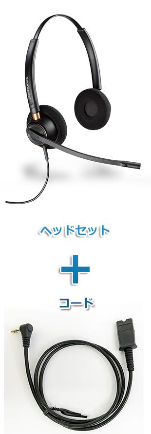 Plantronics(プラントロニクス)ヘッドセット(HW520・63625-02 携帯電話・PHS接続 3.5mm 3極プラグケーブルセット)