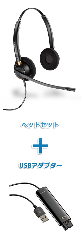 Plantronics(プラントロニクス)ヘッドセット(USB接続 HW520・DA70 USBヘッドセットアダプター)