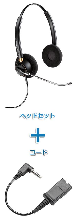 Plantronics(プラントロニクス)ヘッドセット(HW520V・40845-01 携帯電話・PHS接続 3.5mm 3極プラグケーブルセット)