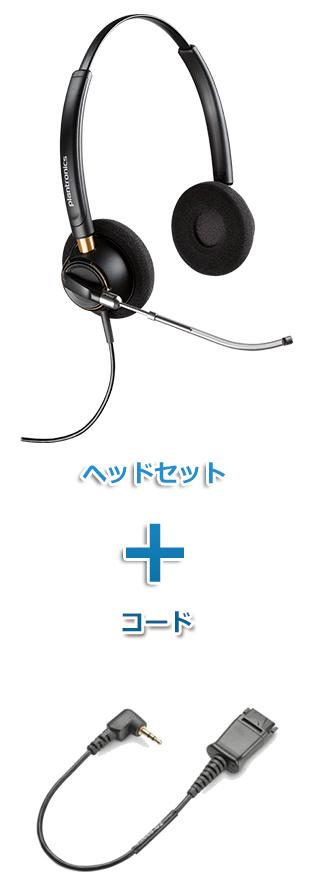 Plantronics(プラントロニクス)ヘッドセット(HW520V・43038-01 携帯電話・PHS接続 φ2.5Lタイプ変換ケーブルセット)