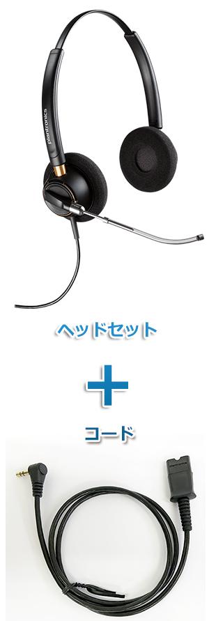 Plantronics(プラントロニクス)ヘッドセット(HW520V・63625-02 携帯電話・PHS接続 3.5mm 3極プラグケーブルセット)