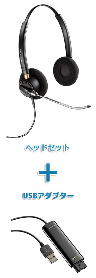 Plantronics(プラントロニクス)ヘッドセット(USB接続 HW520V・DA70 USBヘッドセットアダプター)