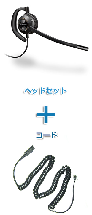 Plantronics(プラントロニクス)ヘッドセット(特定電話機用 HW530・27190-01 ポラリス用ケーブルセット)